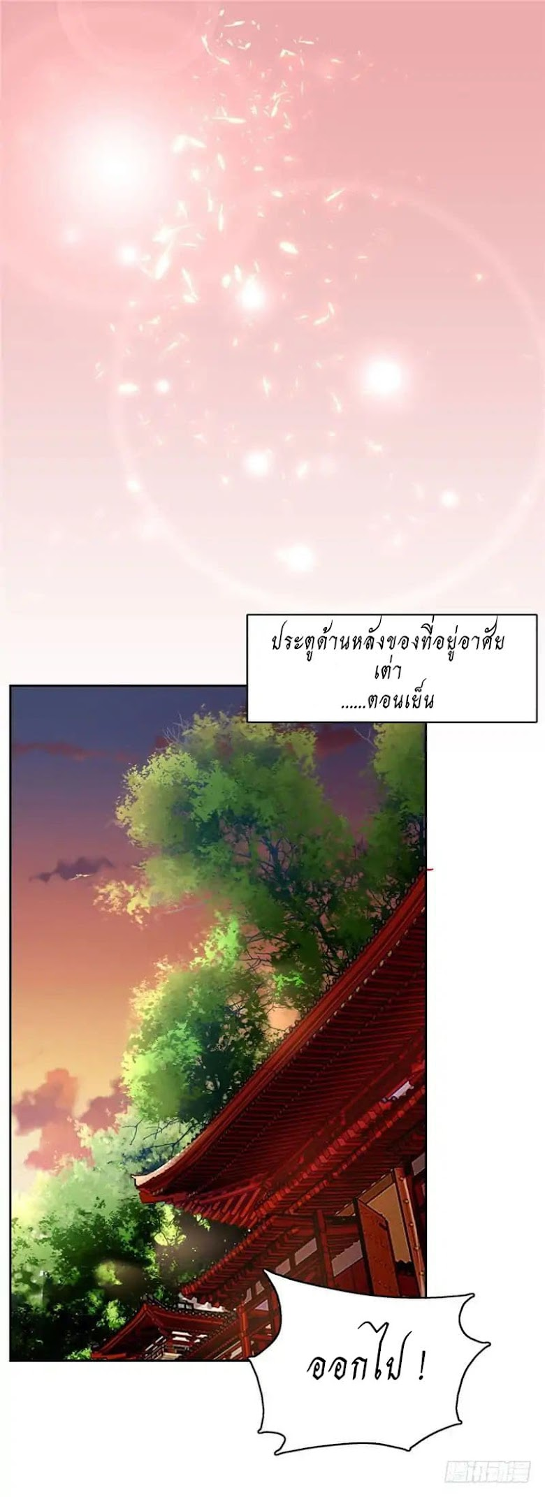 The Evil King s Wicked Consort - หน้า 14