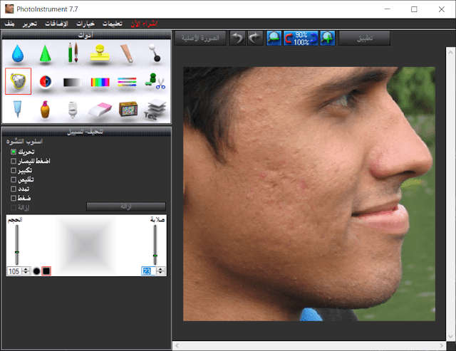 تحميل اسهل برنامج تعديل الصور وتجميلها للكمبيوتر مجانا عربي PhotoInstrument 2019