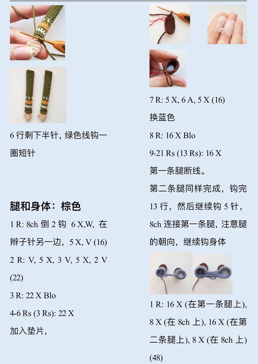 Описание вязания крючком кукольной пожилой семейной пары (5)