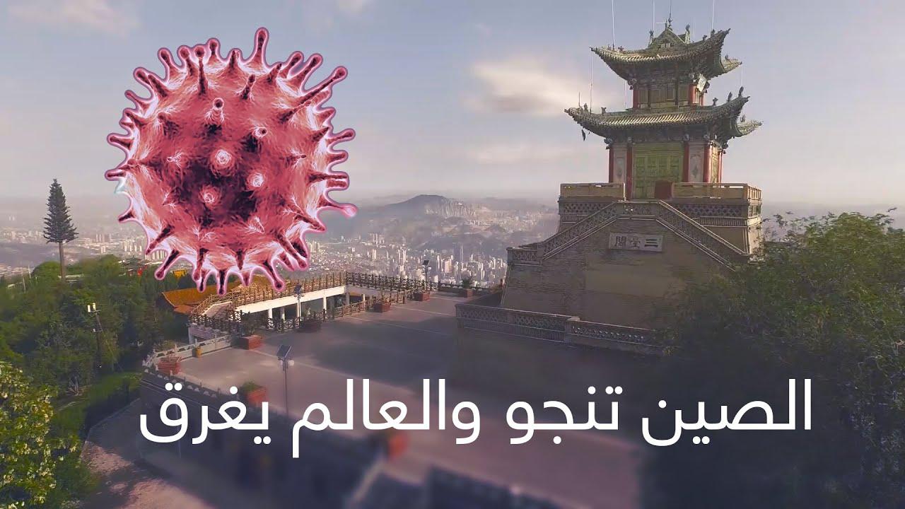 هل الصين توصلت لعلاج لفيروس كورونا ؟
