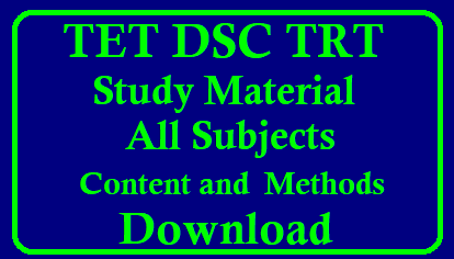 DSC TET TRT Material Methods Content Pedagogy For English Maths Science Study Material for AP TET 2017 Paper I and Paper II Telugu English Mathematics Science Social Content Methodology and Pedagogy Download | Teachers Recruitment Test TRT 2017 Study Material General English Methods and Pedagogy Download | TET DSC TRT Aspirants may Download this Study Material its very useful to the candidates of AP TET 2017 and TRT 2017 dsc-tet-trt-material-methods-content-study-material-telugu-english-maths-science-social-download/2017/12/dsc-tet-trt-material-methods-content-pedagogy-study-material-telugu-english-maths-science-social-download..html