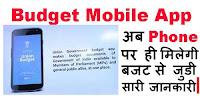सरकार ने लांच किया Budget mobile app|