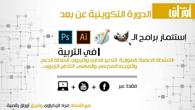 لأول مرة بالمغرب دورة تكوينية عن بعد حول برامج الكرافيك في التربية عبر مواقع التواصل الاجتماعي كمنصات تعلم