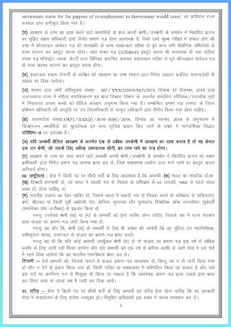 latest-govt-jobs-uttarakhand-public-service-commission-ukpsc-assistant-engineer-ae-recruitment-indiajoblive.com_page-0007