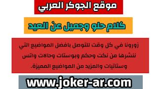 كلام حلو وجميل عن العيد 2021 كلمات عن العيد جميلة - الجوكر العربي