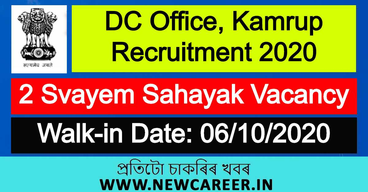 DC Office, Kamrup Recruitment 2020 : Apply For 2 Svayem Sahayak Vacancy