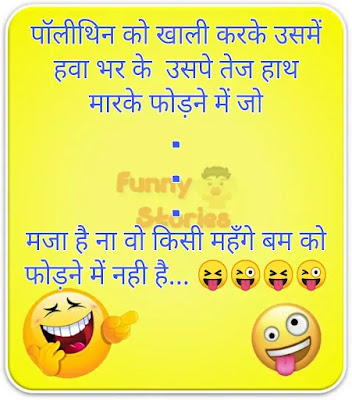 Best Funny Jokes Hindi Images