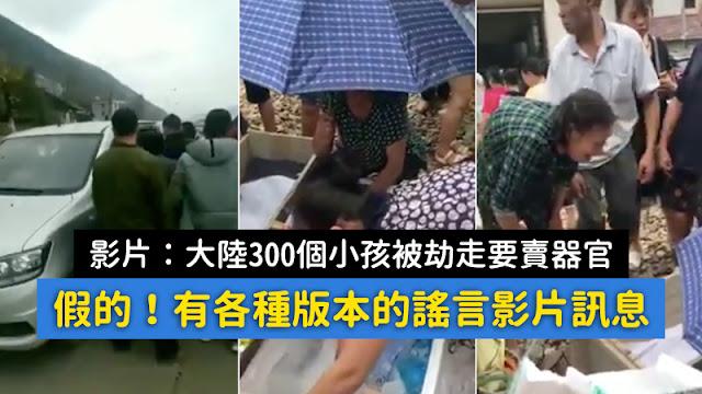 大陸300個小孩被劫走 屍體冷凍在棺材裡準備售買其器官 歹徒被抓到 眾人大打 謠言 影片