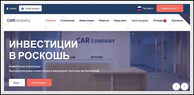 Мошеннический сайт car-company-ltd.com – Отзывы, развод, платит или лохотрон? Мошенники