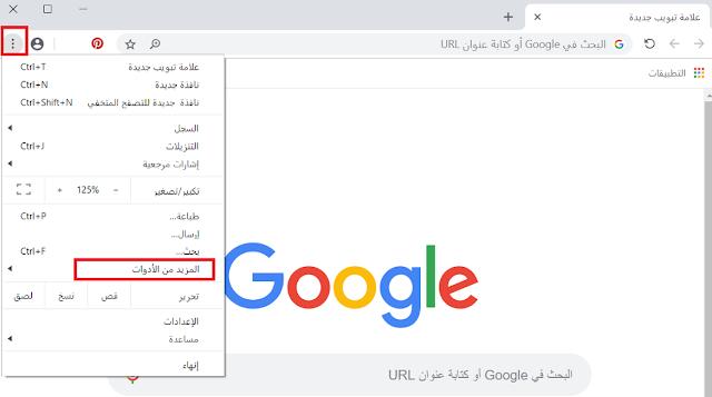 تحميل جوجل كروم للكمبيوتر, تحميل جوجل كروم 2020, تحميل جوجل كروم عربي, تحميل جوجل كروم للاندرويد, تحميل جوجل كروم للايفون, تحميل كروم عربي,