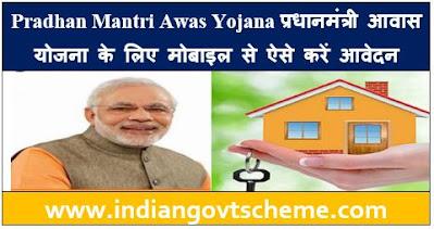 प्रधानमंत्री आवास योजना के लिए मोबाइल