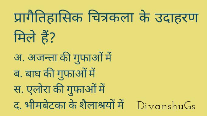 रेलवे भर्ती बोर्ड के विभिन्न बोर्ड में आए भारतीय इतिहास के महत्त्वपूर्ण वस्तुनिष्ठ प्रश्न