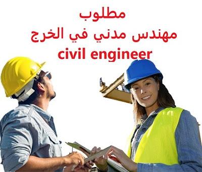 وظائف السعودية مطلوب مهندس مدني في الخرج civil engineer