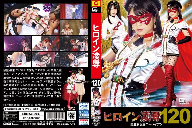 RYOJ-20 Heroine Give up Vol. 120 -Topeng Cantik Ni Hyan