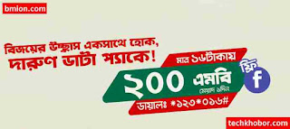 Robi-Victory-Day-Offer-16Tk-Recharge-200MB-Data+300MB-Free-Facebook