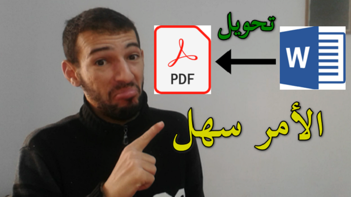 تحويل word الى pdf بدون برامج بكل سهولة
