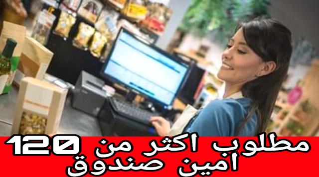 فرص عمل مطلوب أكثر من 120 امين صندوق بمختلف مدن المملكة