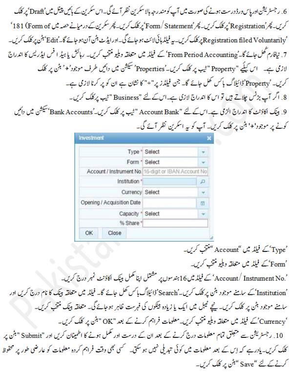 fbr-registration-urdu