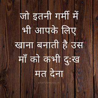 mother day hindi status