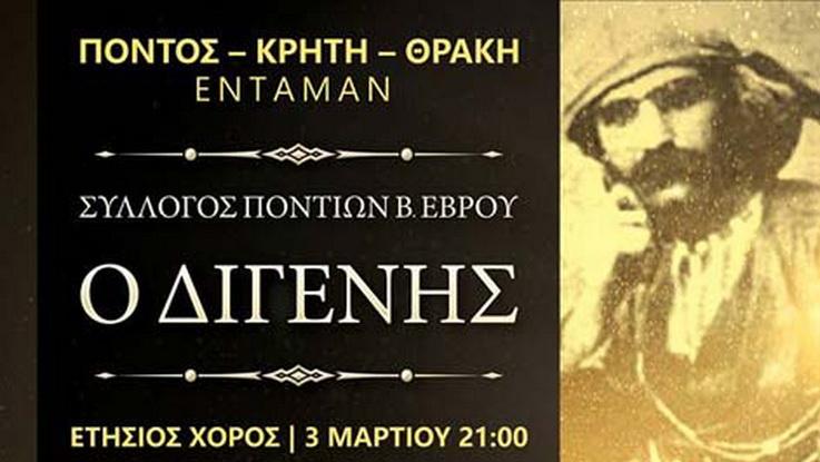 Πόντος, Θράκη και Κρήτη εντάμαν για το χορό του «Διγενή» Βορείου Έβρου