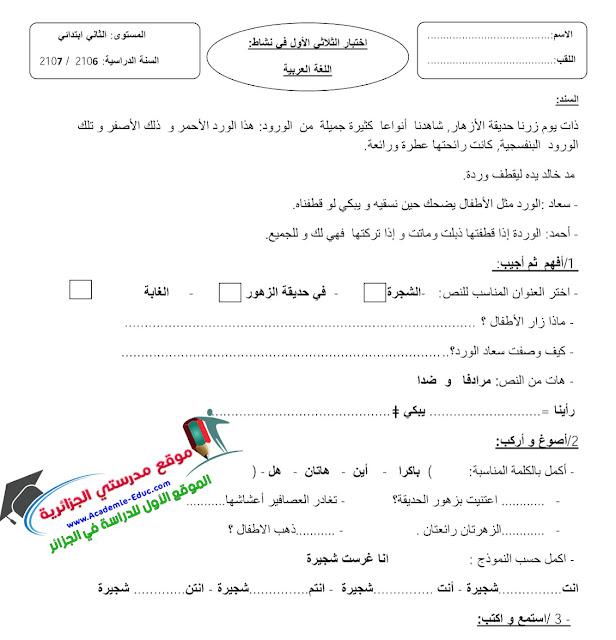 نماذج فروض و اختبارات اللغة العربية الفصل الاول للسنة الثانية ابتدائي الجيل الثاني (7)