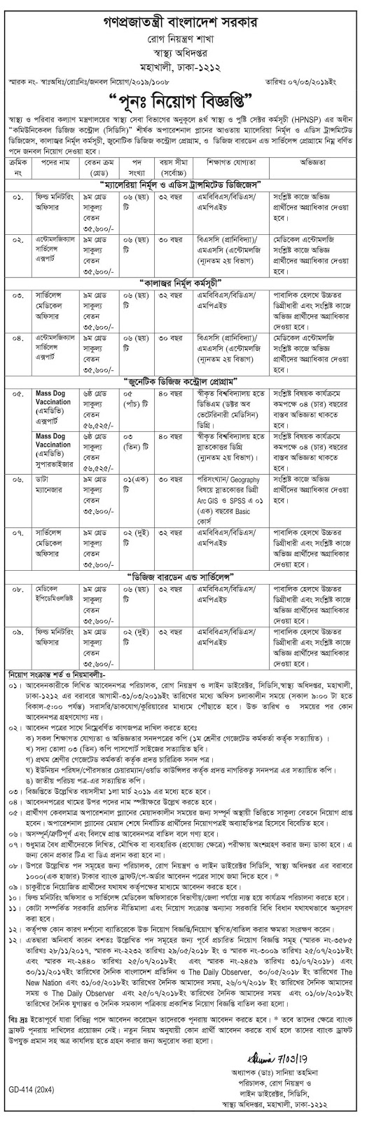 Health department Job Circular 2019  স্বাস্থ্য বিভাগের চাকরির বিজ্ঞপ্তি 2019  SamTipsBD