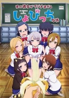 Boku no Kanojo ga Majimesugiru Sho-bitch na Ken Opening/Ending Mp3 [Complete]