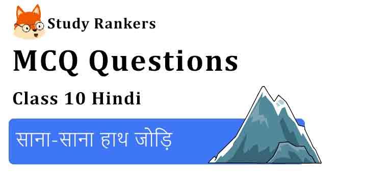 MCQ Questions for Class 10 Hindi Chapter 3 साना-साना हाथ जोड़ि कृतिका