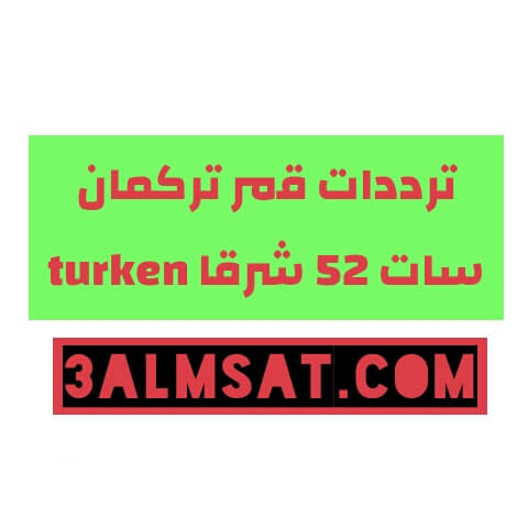 ترددات,قمر,تركمان,سات,52,شرقا,Türkmen