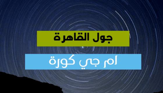 جول القاهرة - Goal Cairo | بث مباشر مشاهدة أهم مباريات اليوم