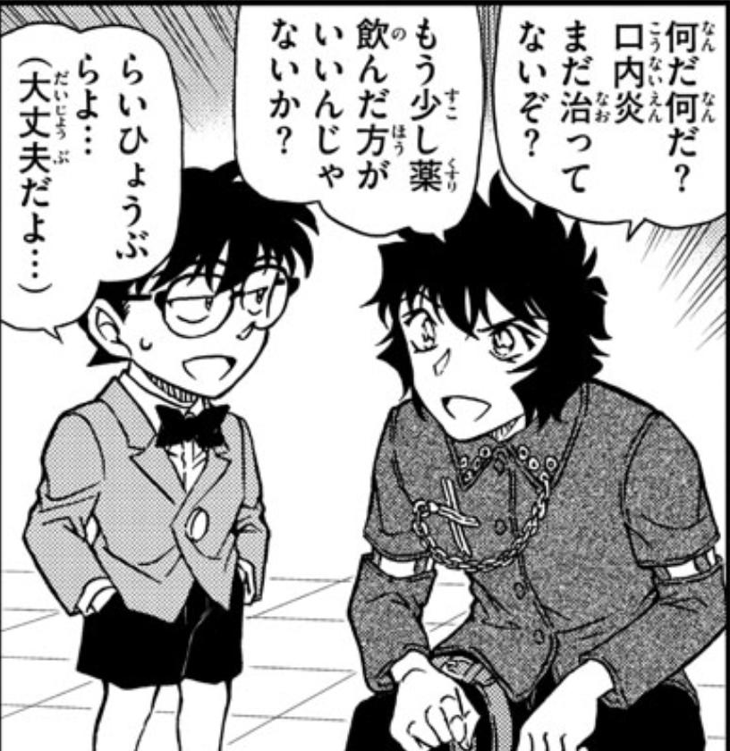 漫画 最新 話 コナン