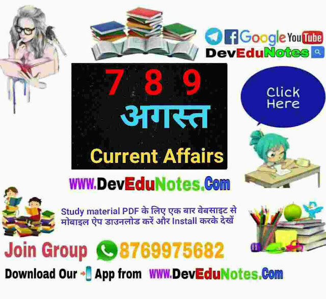 8 august 2019 current affairs, www.devedunotes.com