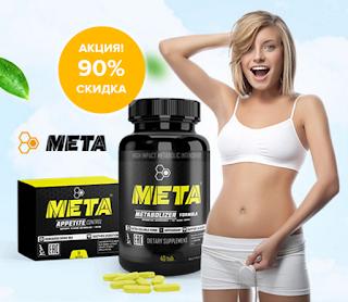 Meta для похудения со скидкой и быстрой доставкой по СНГ