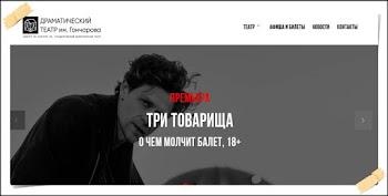 [Лохотрон] theatretickets.ru – отзывы, развод? Обман! Драматический театр им. Васильева