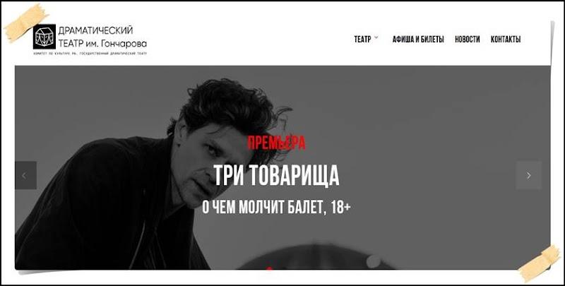 [Лохотрон] theatre-satira.ru, empire-cinema.ru – отзывы, развод? Обман!