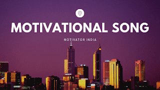 motivational songs, motivational song download, motivational song mp3 download, motivational songs in hindi download