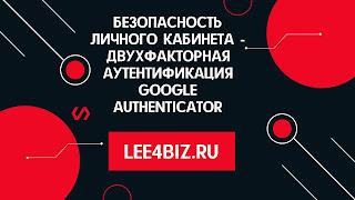 Безопасность личного кабинета - двухфакторная аутентификация google authenticator