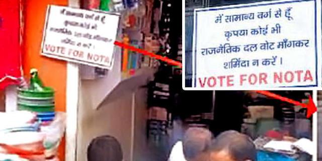 घरों और दुकानों के बाहर लिख दिया: मैं सामान्य वर्ग से हूं, कृपया वोट ना मांगे | MP NEWS