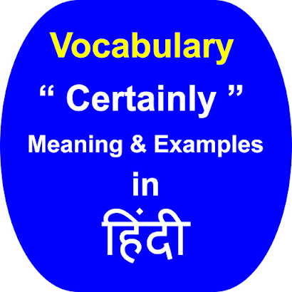 certainly meaning in hindi