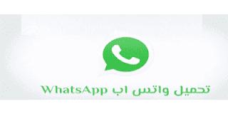 تحميل واتس اب الجديد للاندرويد اخر اصدار عربي تنزيل مجاني 2020 WhatsApp