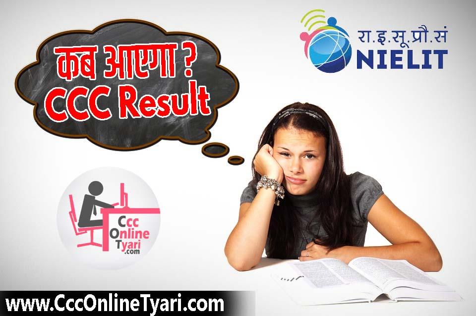 Ccc Ka Result Kab Aata Hai, Ccc October 2019 Ka Result Kab Aayega, Ccc Ka Result Kab Aata Hai, Ccc Ka Result Kab Tak Aayega, Ccc Result October 2019 Kab Aayega, Ccc Exam Result October 2019 Date, Ccc Ka Result Kaise Dekhe In Hindi, Ccc Ka Result Kaise Check Kare, Ccc Result Kaise Dekhe, Triple C Ka Result Kaise Dekhe, Nielit Ccc Ka Result, Ccc Result 2019, Nielit Ccc Result 2019, Result Of Ccc Exam , Nielit Ccc Result, Ccc Result Download, Ccc Result 2019, Ccc Result Date 2019, Ccc Result Date 2019 October, Ccc Result October 2019,