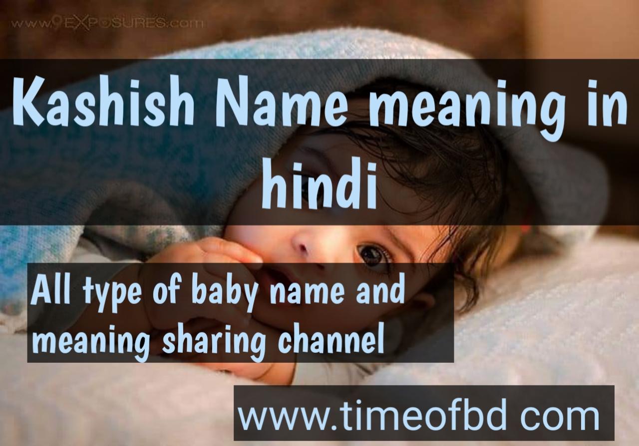 kashish name meaning in hindi,kashish  ka meaning ,kashish meaning in hindi dictioanry,meaning of kashish in hindi