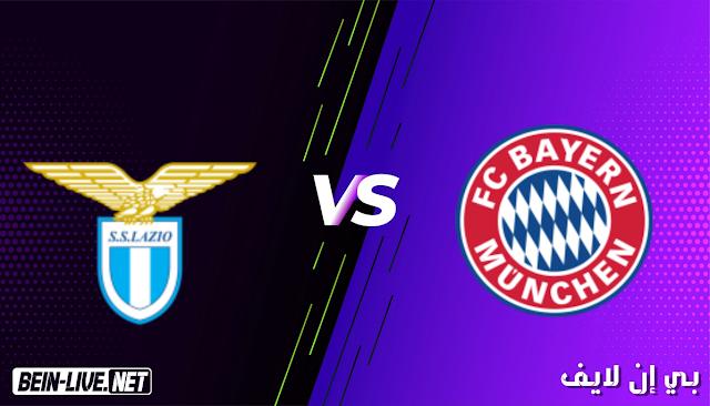 مشاهدة مباراة لاتسيو و بايرن ميونخ بث مباشر اليوم بتاريخ 17-03-2021 في  دوري ابطال اوروبا