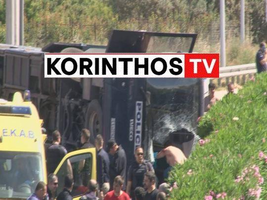 Έκτακτο: Ανατροπή κλούβας του μεταγωγών της αστυνομίας στην Π.Ε. οδό Αθηνών – Κορίνθου (βίντεο)