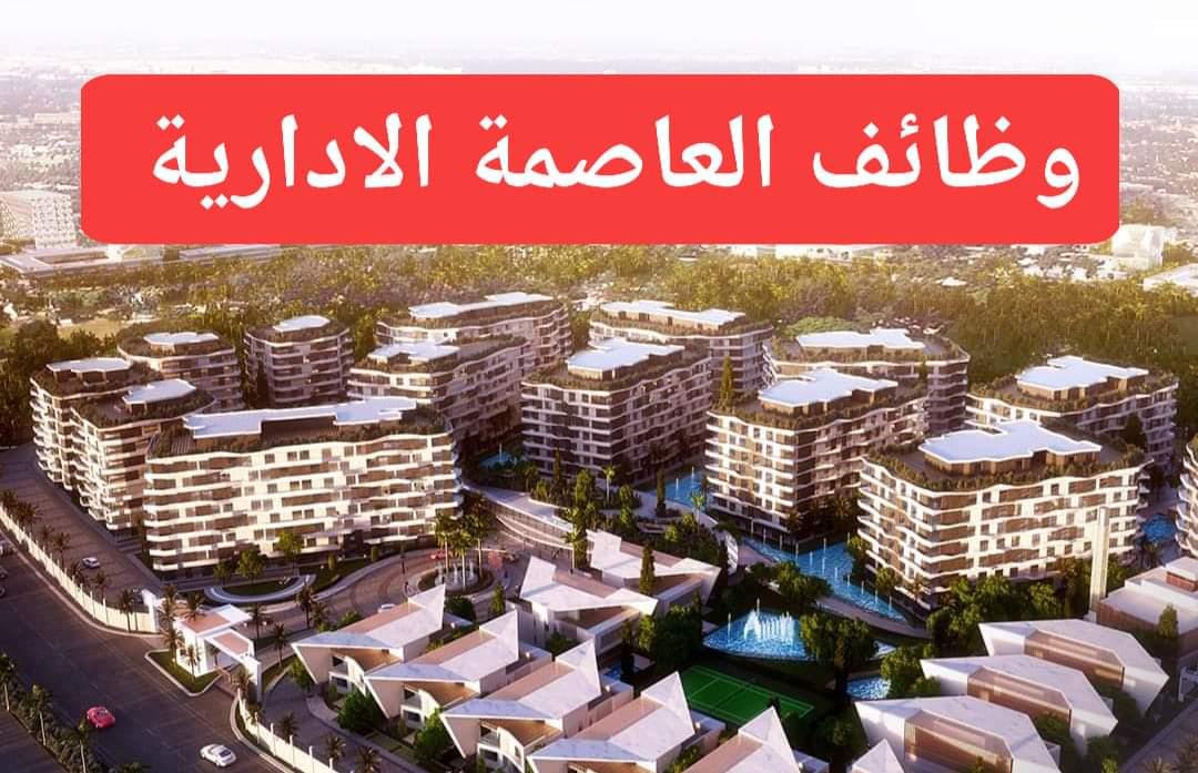 وظائف العاصمة الإدارية الجديدة فرص عمل خالية بدون مؤهل 2021