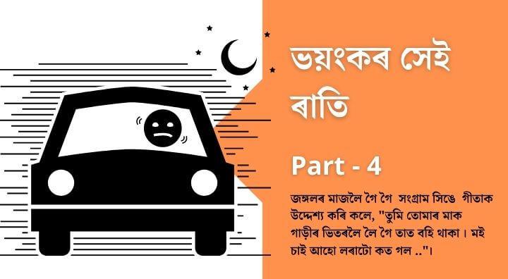 New Assamese Book | Axomiya Kitap Free