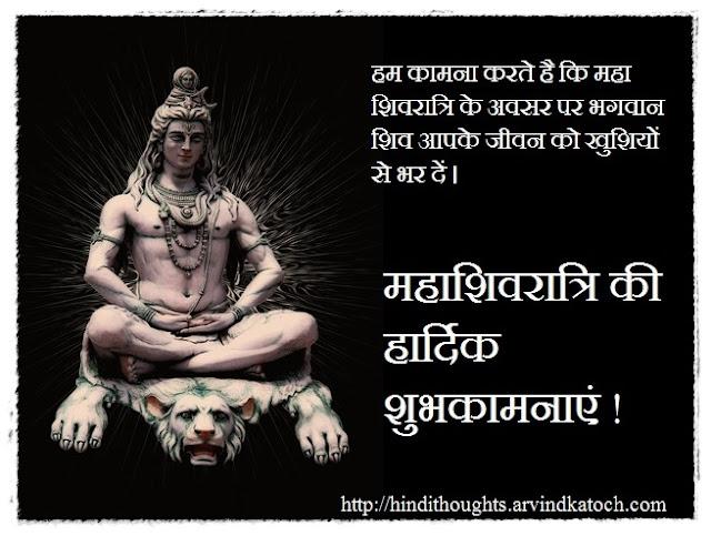Hindi Card, MahaShivratri, कामना, महा शिवरात्रि, अवसर,