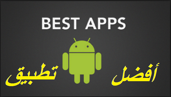 أفضل تطبيقات الأندرويد: تطبيق أندرويد خرافي لابد من وجوده في أي هاتف أندرويد