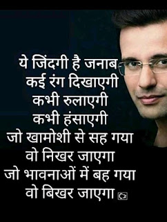 Motivation Quotes In Hindi By Sandeep  Maheshwari
