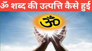 om ki utpatti in hindi